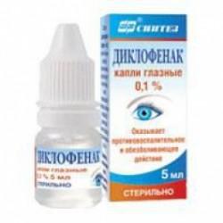 Диклофенак, капли глазн. 0.1% 5 мл №1 флакон-капельница